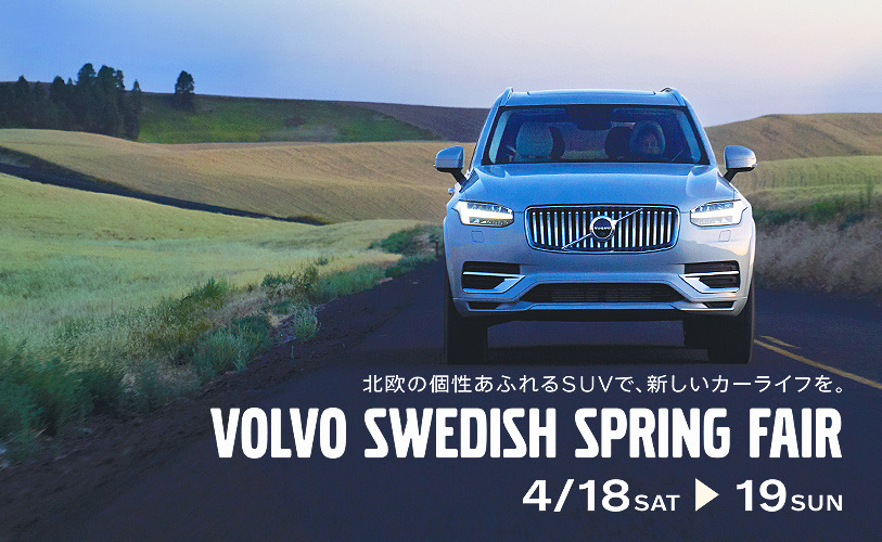 VOLVO SWEDISH SPRING FAIR