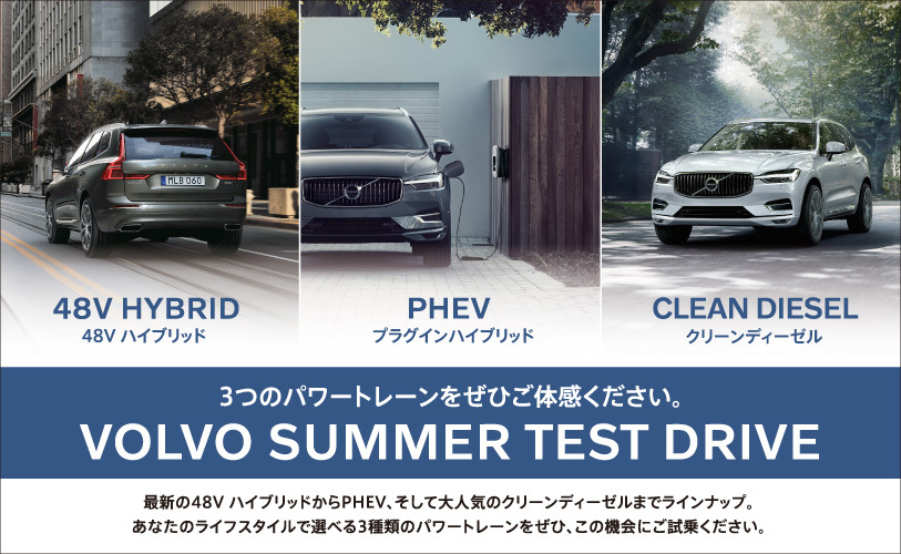 VOLVO SUMMER TEST DRIVE