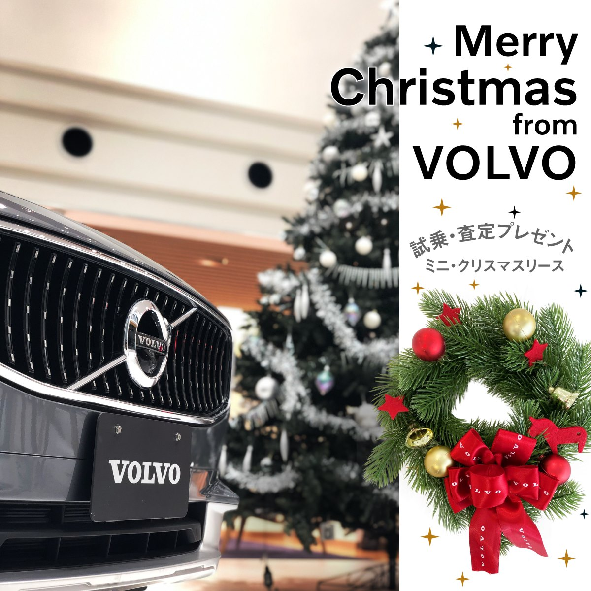 Merry Christmas from VOLVO