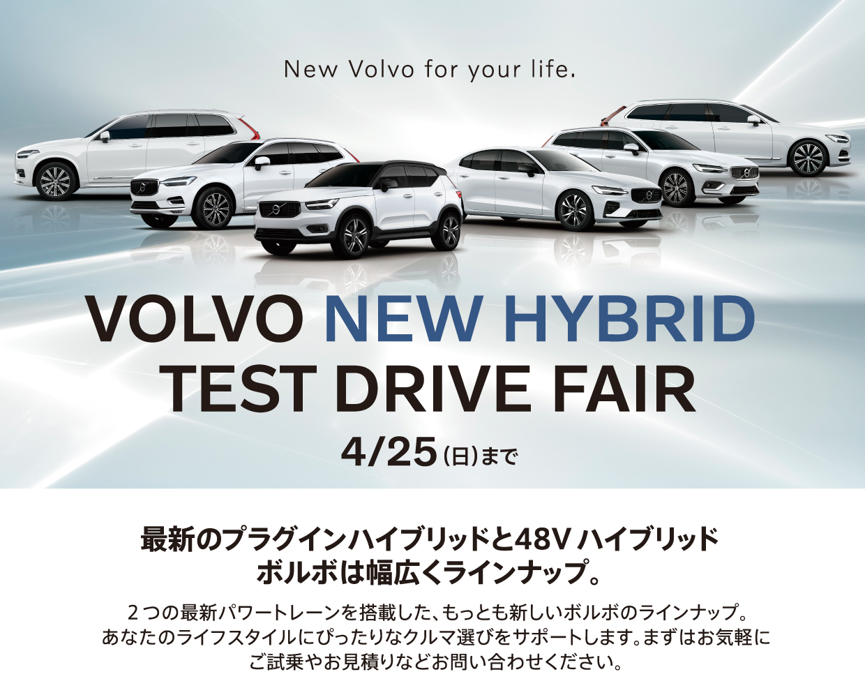 VOLVO NEW HYBRID TEST DRIVE FAIR