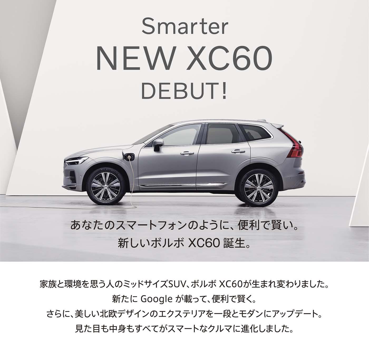 Smarter NEW XC60 DEBUT!